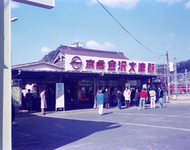 1980 文庫駅-2.jpg